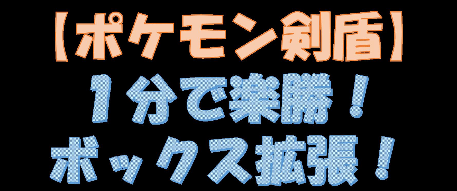 拡張 ポケモン ボックス